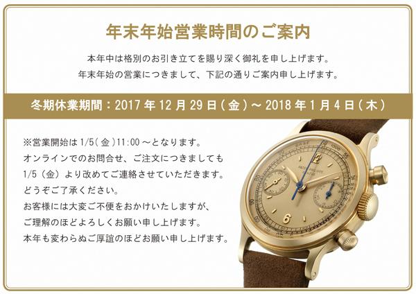 20171226blog2.jpg