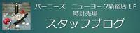 スタッフブログバナーパワポより切り抜き.JPG
