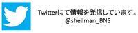 Twitterバナー完成.JPG